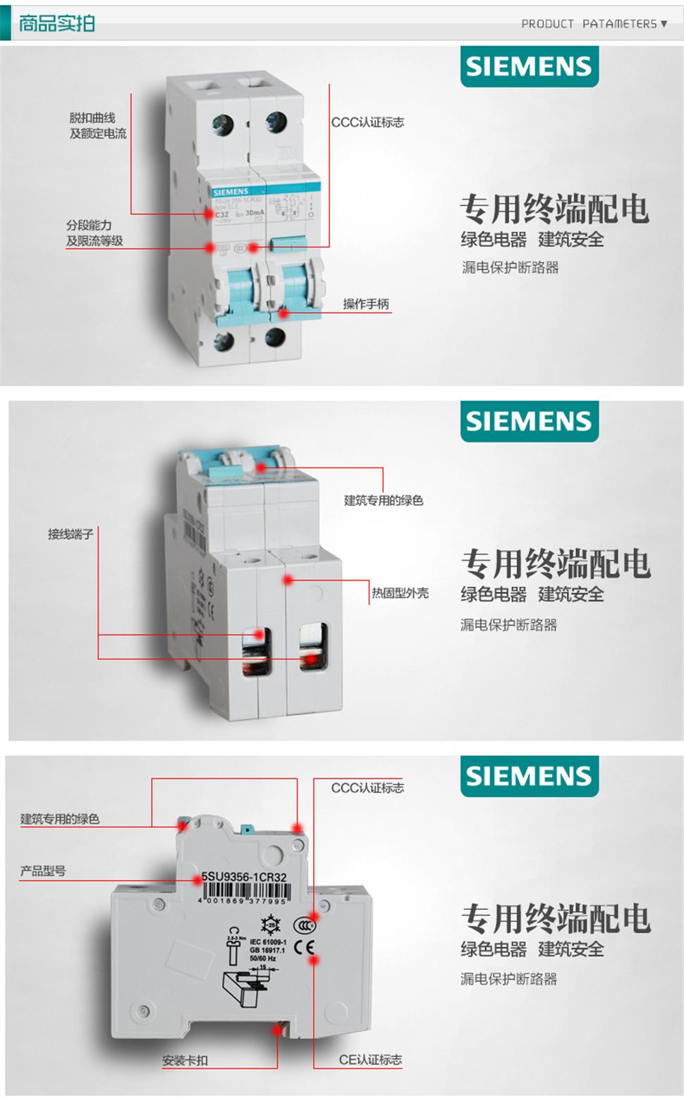 西门子漏电保护器1p32a空气开关断路器绿色环保系列