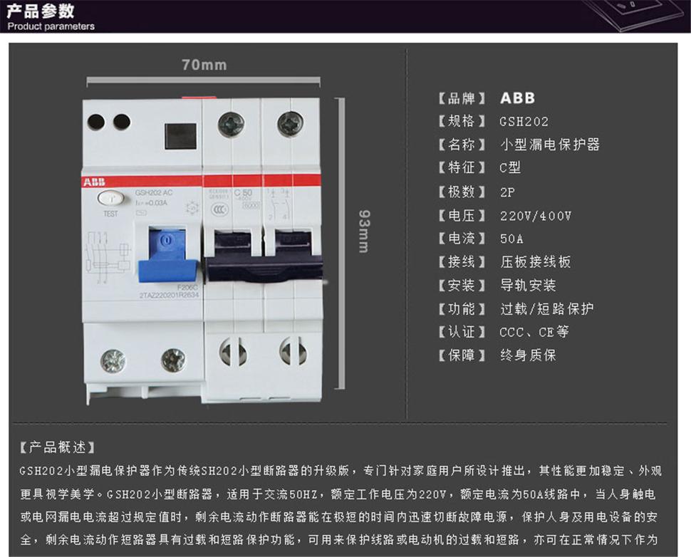 abb触电保护器gsh202-c50